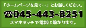 右サイドバナー電話番号
